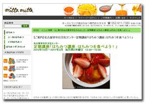 栄中日文化センターはちみつ講座はちみつを食べようイメージ