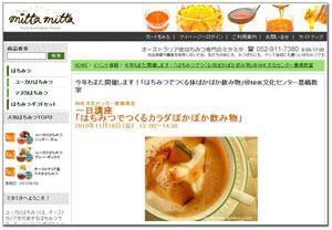 NHK文化センター豊橋一日講座はちみつ講座「はちみつでつくるカラダぽかぽか飲み物」