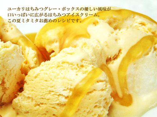 はちみつアイスクリームレシピ2