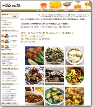 はちみつ料理教室基礎編1706-08