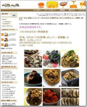 はちみつ料理教室基礎編1709-11