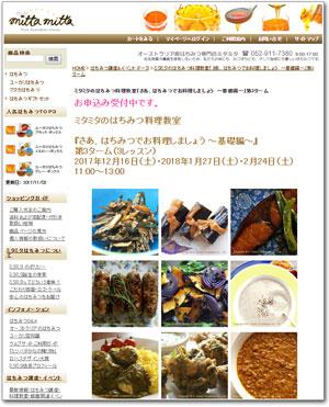 はちみつ料理教室基礎編1712-1802