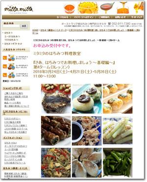はちみつ料理教室201803-05