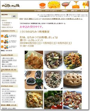 はちみつ料理教室201806-08