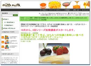 浜松中日文化センター「はちみつとチーズのマリアージュ」201110-12