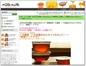 NHK文化センター豊橋教室はちみつ講座「今話題のはちみつできれいに!はちみつソープ作り」