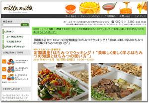 はちみつ講座「はちみつでクッキング」NHK文化センター豊橋2011年4〜9月C