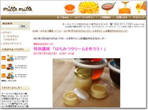 「はちみつクリームを作ろう」@豊田中日文化センター170118a
