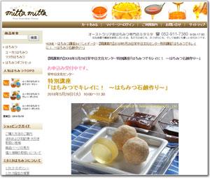 栄中日文化センター180529b