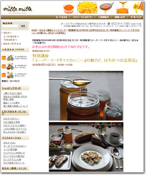 栄中日文化センター「スーパーフード『マヌカハニー』の魅力とはちみつの活用法c