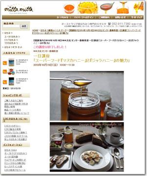 NHK文化センター豊橋「スーパーフードマヌカハニーとジャラハニーの魅力」181019