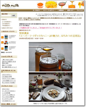 豊田中日文化センター「スーパーフード『マヌカ』『ジャラ』ハニーの魅力と、はちみつの活用法」181024