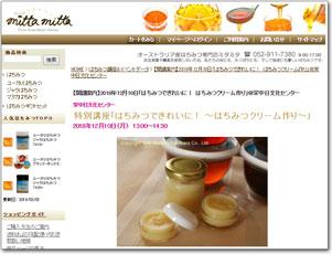 栄中日文化センターはちみつできれいに!はちみつクリーム作り181210