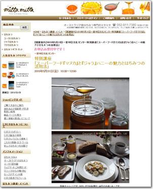 一宮中日文化センター「スーパーフード『マヌカ』『ジャラ』ハニーの魅力と、はちみつの活用法」190531