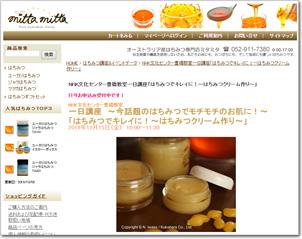 NHK豊橋「はちみつでキレイに! はちみつクリーム作り」