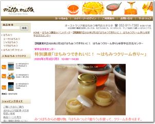 栄中日文化センター「はちみつでキレイに!はちみつクリーム作り」200203