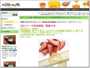 はちみつ講座鳴海中日文化センター短期講座はちみつとチーズのマリアージュa