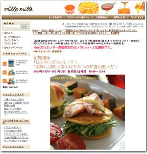 NHK文化センター豊橋はちみつ講座「はちみつでクッキング」2010-2103b