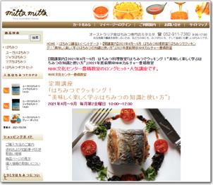 NHK文化センター豊橋はちみつ講座「はちみつでクッキング」2103-09b