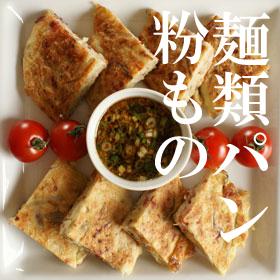 はちみつレシピ目次麺粉ものパン