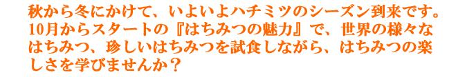 NHK文化センターはちみつ講座9