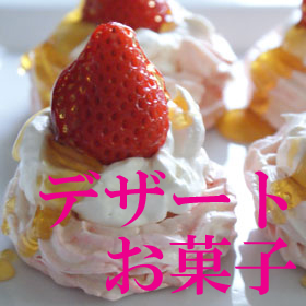 はちみつレシピ目次お菓子デザート