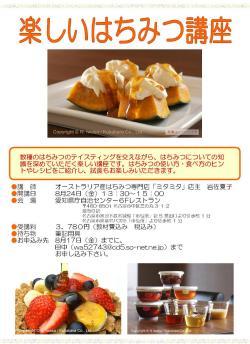 楽しいはちみつ講座@愛知県庁20120824